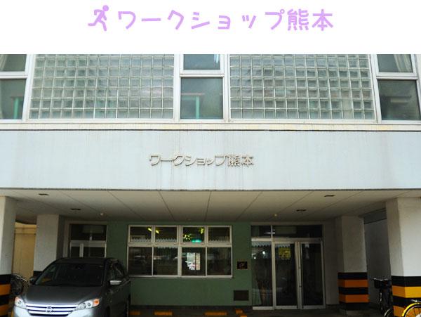 ワークショップ熊本