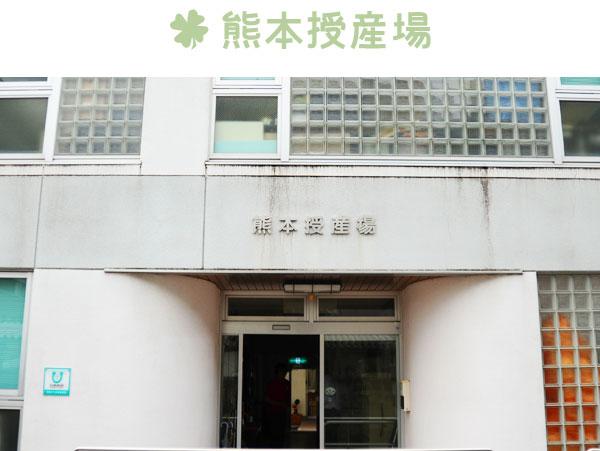 熊本授産場